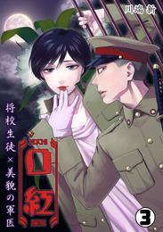 口紅~将校生徒×美貌の軍医~(3) 漫画