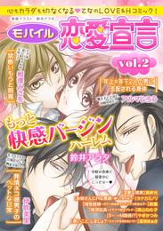 モバイル恋愛宣言 vol.2 漫画