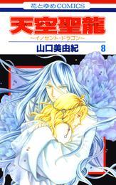 天空聖龍~イノセント・ドラゴン~ 8巻 漫画