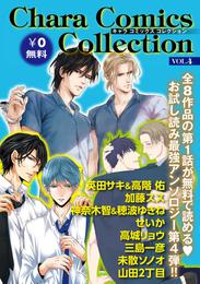 Chara Comics Collection VOL.4 漫画