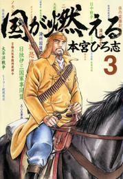 国が燃える 第3巻 漫画