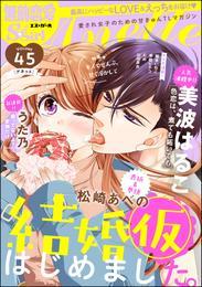 無敵恋愛S*girl Anetteキスでぜんぶ、甘く溶かして Vol.45