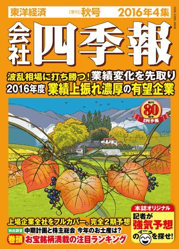 会社四季報2016年4集秋号 漫画