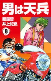 男は天兵(8) 漫画