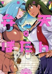 弁天ぼたん(2) 漫画