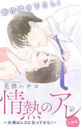 Love Silky 情熱のアレ 夫婦編 ~夫婦はレスになってから!~ story07