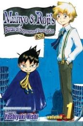 ムヒョとロージーの魔法律相談事務所 英語版 (1-18巻) [Muhyo & Roji's Bureau of Supernatural Investigation Volume1-18]