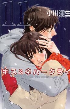 キス&ネバークライ (1-11巻 全巻) 漫画