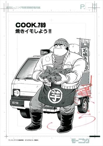 【直筆サイン入り# COOK.789扉絵複製原画付】クッキングパパ 漫画