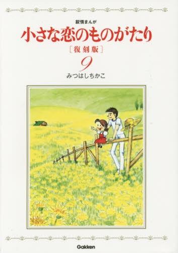 小さな恋のものがたり 復刻版 (1-9巻 最新刊) 漫画