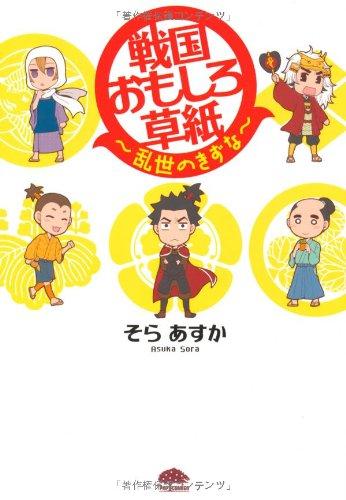 戦国おもしろ草紙 (1巻 全巻) 漫画