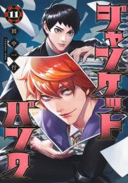 ジャンケットバンク (1-3巻 最新刊)