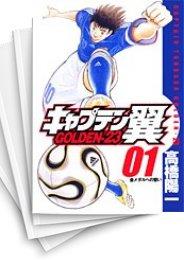 【中古】キャプテン翼 GOLDEN23 (1-12巻) 漫画