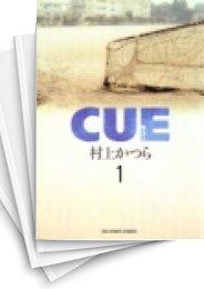 【中古】CUE (キュー) (1-3巻) 漫画