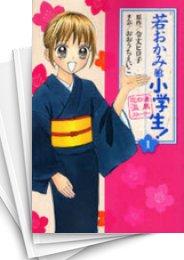 【中古】若おかみは小学生! (1-7巻) 漫画