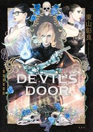 【ライトノベル】DEVIL'S DOOR (全1冊)