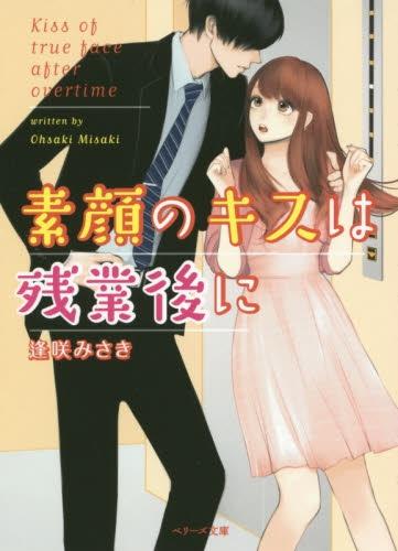 【ライトノベル】素顔のキスは残業後に (全 漫画