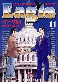 イーグル (1-11巻 全巻) 漫画