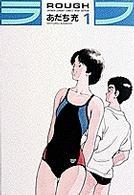 ラフ [少年サンデーコミックスワイド版] (1-6巻 全巻) 漫画