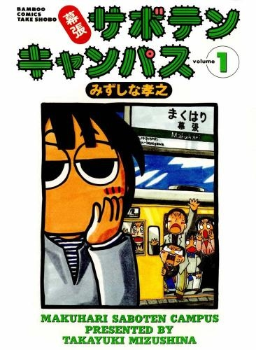幕張サボテンキャンパス (1-11巻 全巻) 漫画