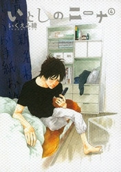 いとしのニーナ 4 冊セット全巻 漫画