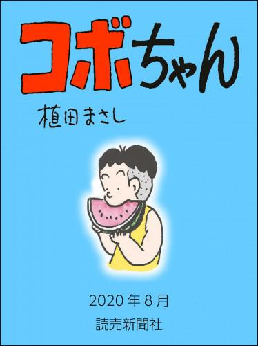 コボちゃん 漫画