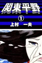 関東平野 4 冊セット全巻 漫画