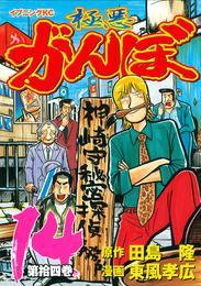 極悪がんぼ(14) 漫画