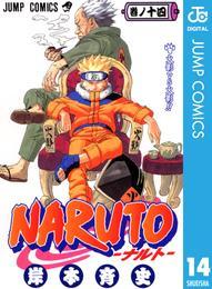 NARUTO―ナルト― モノクロ版 14 漫画