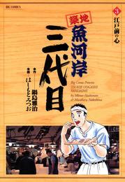 築地魚河岸三代目(3) 漫画