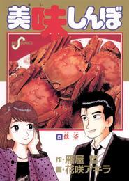 美味しんぼ(8) 漫画