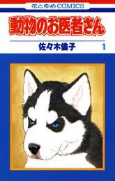 動物のお医者さん 1巻 漫画