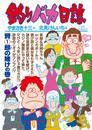 釣りバカ日誌(103) 漫画
