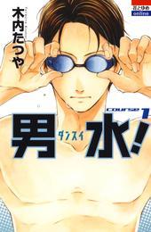男水! 1巻 漫画