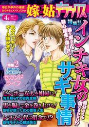 嫁と姑デラックス2011年4月号 漫画