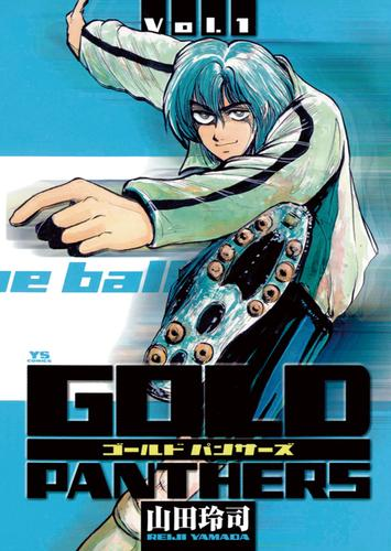 GOLD PANTHERS 漫画