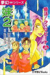 夢幻∞シリーズ 婚活!フィリピーナ23 妹2 漫画