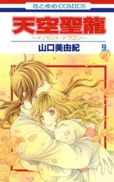 天空聖龍~イノセント・ドラゴン~ 9巻 漫画