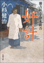 蘭方医・宇津木新吾 : 3 奸計 漫画