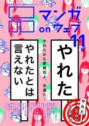 マンガ on ウェブ第11号 漫画