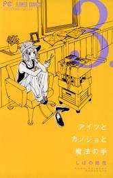 アイツとカノジョと魔法の手(3) 漫画