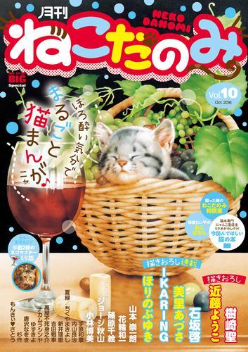 月刊ねこだのみ vol.10(2016年9月23日発売) 漫画