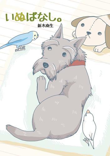いぬばなし。 第2話 漫画
