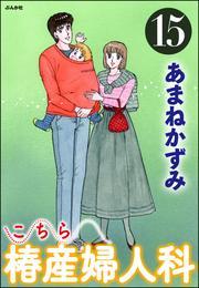 こちら椿産婦人科 15 漫画