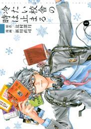 冷たい校舎の時は止まる(1) 漫画