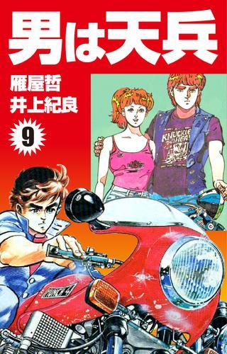 男は天兵(9) 漫画