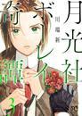 月光社ボーレイ奇譚 3 冊セット 全巻 漫画