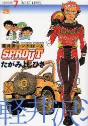 軽井沢シンドロームSPROUT (1-7巻 全巻) 漫画