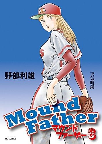 マウンドファーザー (1-6巻 最新刊) 漫画