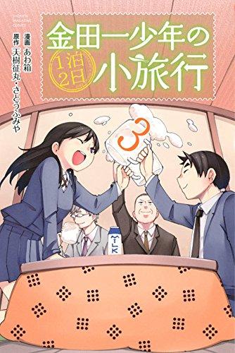 金田一少年の1泊2日小旅行 漫画